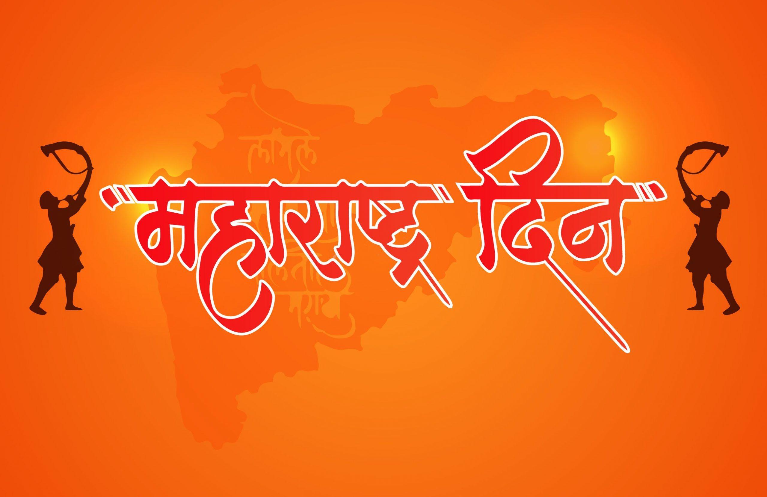 महाराष्ट्र दिवस