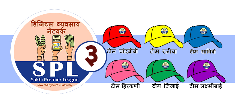 सखी प्रिमियर लीग 3