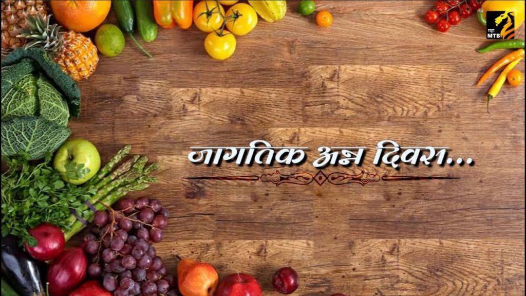 जागतिक अन्न दिन