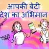 World Girl Child Day